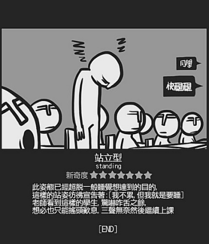 http://www.chinasmack.com/wp-content/uploads/2010/10/chinese-student-sleeping-positions-13-standing.jpg
