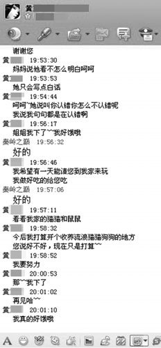 Reporter's QQ chat log with a netizen claiming to be the girl in the rabbit crush fetish video.