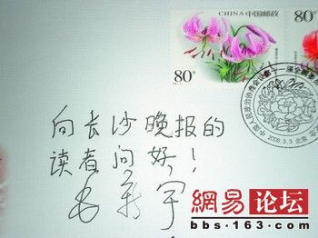 """Greetings to the readers of Changsha Evening News"""