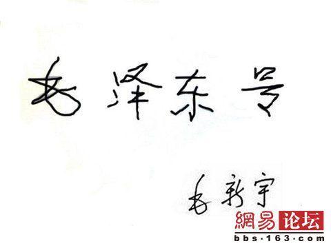 """""""Mao Zedong"""""""