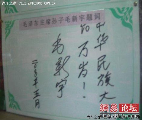 Chinese netizes post photos of Mao Xinyu's handwriting.