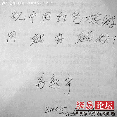 "Chinese netizens ""admire"" the calligraphy of Mao Xinyu, Mao Zedong's grandson."