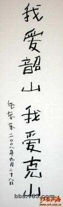 Mao Xinyu's son's handwriting.