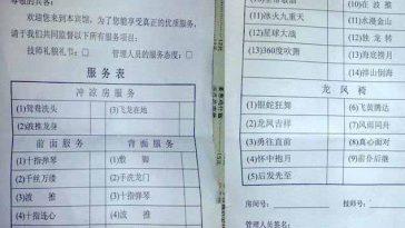 Chinese sauna service menu.