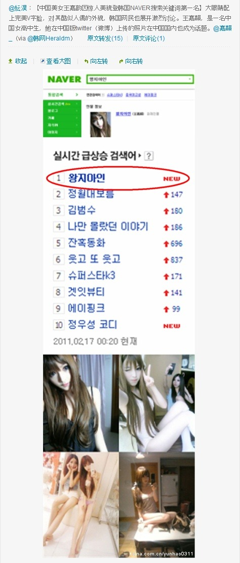 Chinese high school schoolgirl Wang Jiayun becomes a top search query on Korea's Naver search engine.