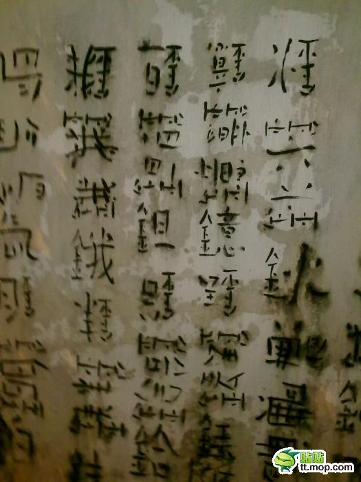Cryptic writings by a homeless Chinese man in Anhui province.