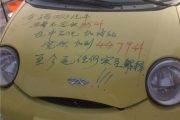 A Chinese car owner writes his story of getting charged for 45 liters of gas when his yellow Chery QQ's gas tank is only 35 liters large!