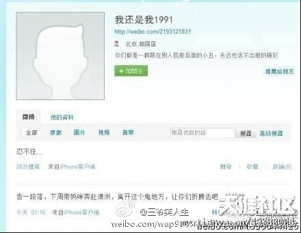 Guo Meimei on an different Sina Weibo account mocking netizens, saying she and her mother will be going to Australia.