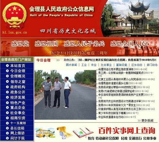 "Floating Chinese government officials ""inspect"" a repaired road in Huili county of Sichuan province, China."