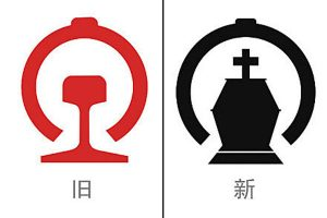 Chinese netizen photoshop of the China Railway logo, changing it into a coffin.