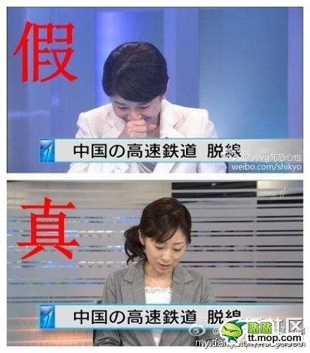 "Chinese netizens then accused the image of being a fake, having been Photoshopped, and presented the ""real"" Japanese anchorwoman and news broadcast of the 7.23 Wenzhou train crash accident."
