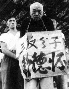 "A photograph taken during the ""three anti-campaign"" of China in 1951"