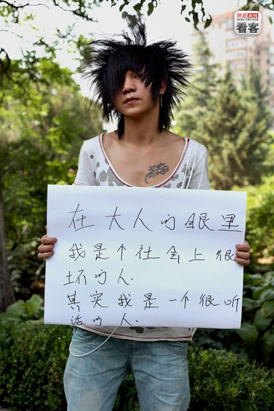 Chow Liang. Adrian Fisk's ISPEAK CHINA photo series featuring young Chinese sharing their thoughts on camera.