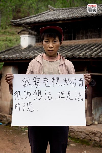 Lu Zheng Chui. Adrian Fisk's ISPEAK CHINA photo series featuring young Chinese sharing their thoughts on camera.