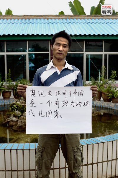 Li Nan Song. Adrian Fisk's ISPEAK CHINA photo series featuring young Chinese sharing their thoughts on camera.