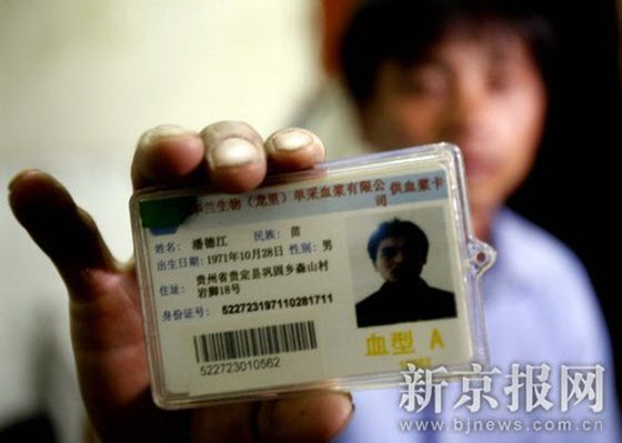 "Pan Dejiang's ""Blood Donation Card"". In the past, Pan Dejiang could ""sell blood"" every month using this card and get 300 yuan in income, with this being an important source of income. Now that the blood donation site has closed, this source of income is gone too."