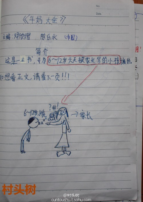 A hand-drawn book of tactics 6-12 year old children can use agains their mothers by two Chinese 4th graders in Beijing.