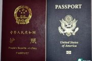 People's Republic of China passport and United States of America passport side by side.