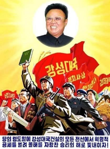 Kim Jong-il propaganda poster.