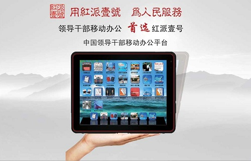 """RedPad"" (hong pai yi hao) tablet computer comes preinstalled with various software applications designed for the Chinese government official."