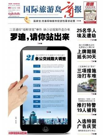 Hainan newspaper front page headline asks netizen who accused Sanya of ripping off customers to come forward.