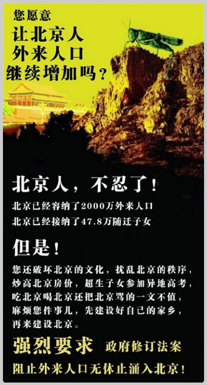 """Beijing version of the Hong Kong Apple Daily full-page """"had enough"""" """"locusts"""" anti-mainlander advertisement, made by Beijing netizens in parody."""