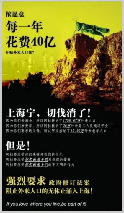 """Shanghai version of the Hong Kong Apple Daily full-page """"had enough"""" """"locusts"""" anti-mainlander advertisement, made by Shanghai netizens in parody."""