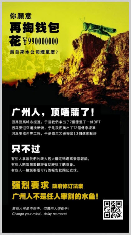 """Guangzhou version of the Hong Kong Apple Daily full-page """"had enough"""" """"locusts"""" anti-mainlander advertisement, made by Guangzhou netizens in parody."""
