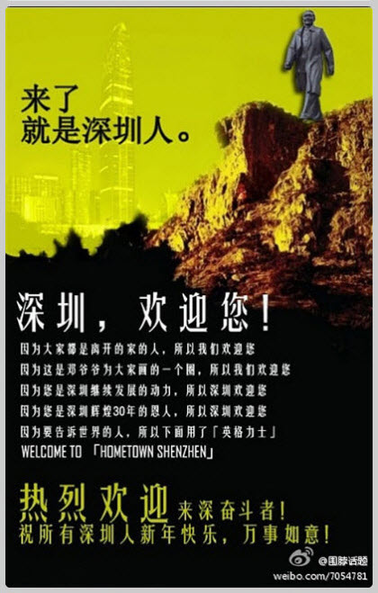 """Shenzhen version of the Hong Kong Apple Daily full-page """"had enough"""" """"locusts"""" anti-mainlander advertisement, made by Shenzhen netizens in parody."""