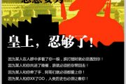 """Time travel version of the Hong Kong Apple Daily full-page """"had enough"""" """"locusts"""" anti-mainlander advertisement, made by Chinese netizens in parody."""
