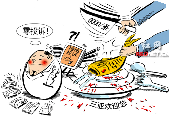 "Under the plate: ""Sanya welcomes you."" A fish is slammed onto the plate while a knife reading ""6000 RMB per fish"" comes down above it. A Sanya government official thinks ""Zero complaints!"" despite being surrounded by ringing telephones and a computer screen with ""Weibo complaint"" written on it trying to get his attention."
