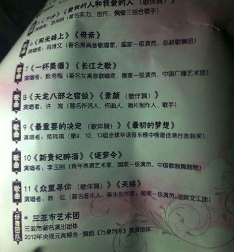 Inside of the 70 million RMB wedding program.