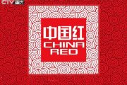 chongqing-tv-ctv-china-red-songs-commercials