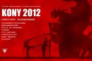 Kony 2012 Chinese.