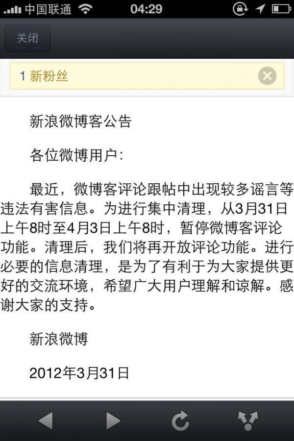 The message shown to Weibo users after Weibo suspends commenting.