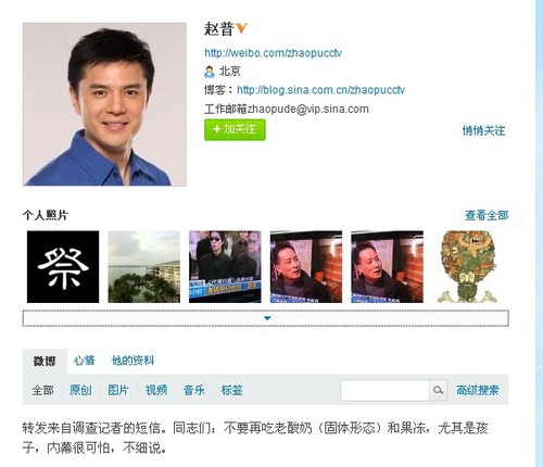 Zhao Pu, a CCTV host, warned people on Monday through his Weibo not to eat frozen yogurt or jelly