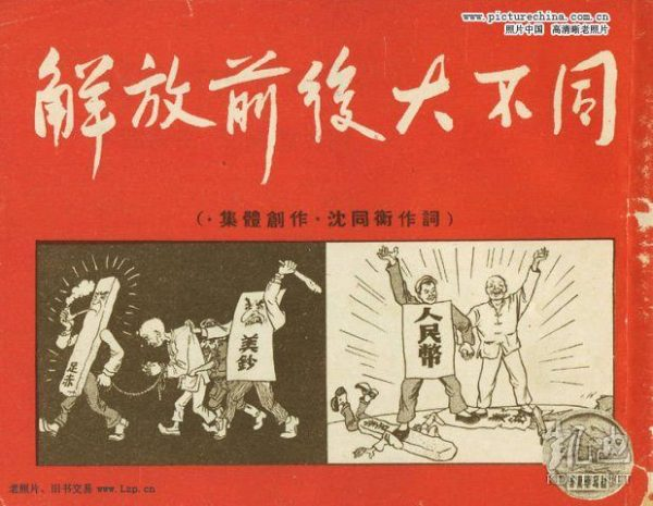1950 Communist propaganda comics.