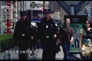 Mark-Zuckerberg-Appears-Chinese-Police-Documentary-CCTV