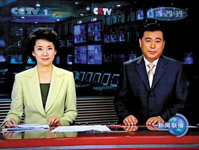 CCTV News Broadcast