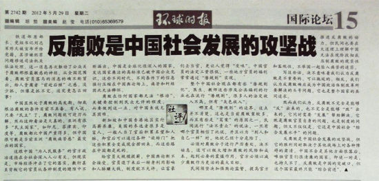 Scan of Chinese editorial in China state newspaper Global Times, the headline reading: Fighting Corruption is a Difficult Battle in the Development of Chinese Society.