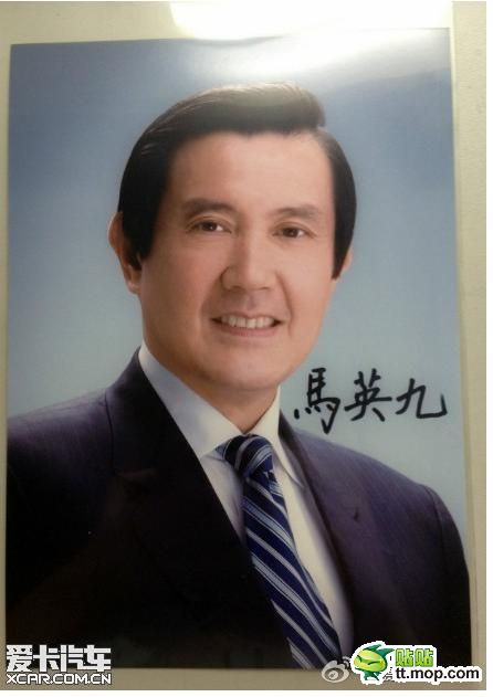 Taiwan President Ma Ying-jeou's response to a mainland student's letter, including an autographed photo.