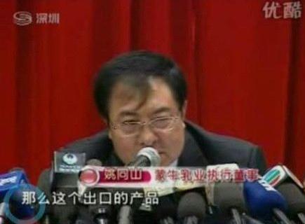 Mengniu's press conference 01