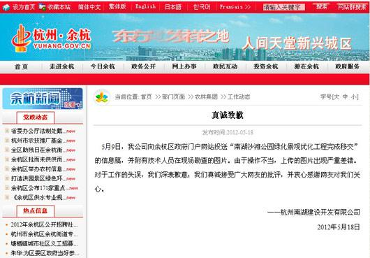 Zhejiang province Hangzhou city Yuhang district official government website apologizing for photoshopped image of floating government officials.
