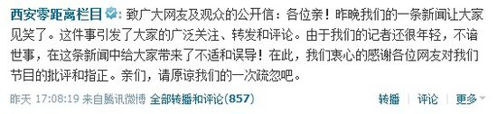 The Xi'an programme team's official Weibo apology.