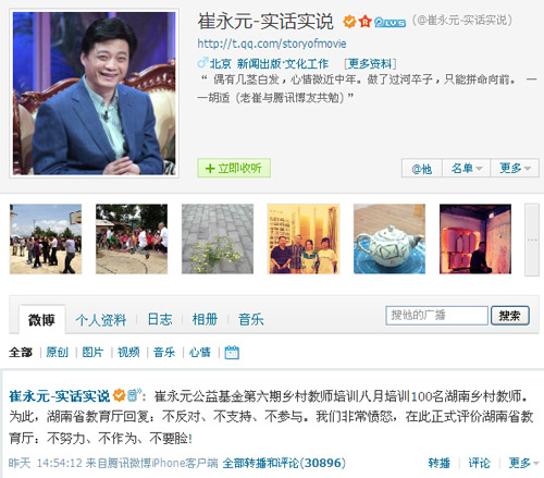 Cui Yongyuan's Tencent Weibo microblog post denouncing the Hunan province's Department of Education.