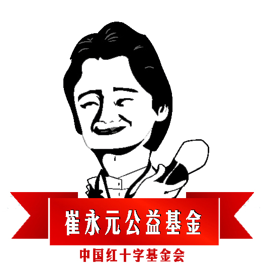 The logo of Cui Yongyuan's public welfare fund, in association with the China Red Cross Foundation.