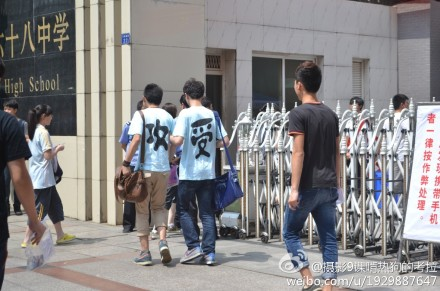A gay student couple took the gaokao exam