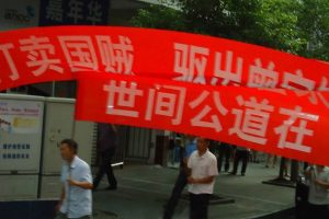 Banners accusing the Deng family for being traitors to the country in Zhenping county of Shaanxi province.