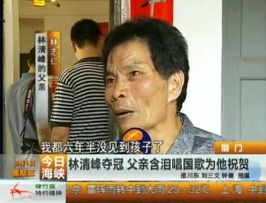 Lin Qingfeng's father on a television interview.