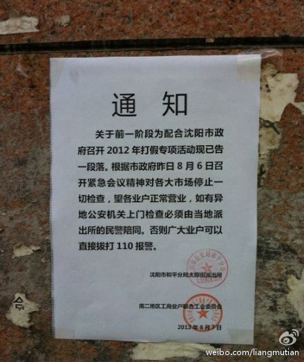 Notice by Chinese police announcing the end of inspections reassuring businesses that they can rest assured and open their business as usual.